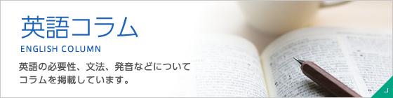 英語コラム